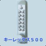 キーレックス500