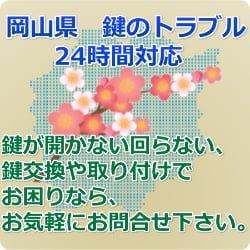 岡山県 鍵トラブルに24時間対応
