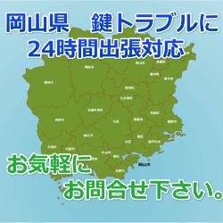 岡山県鍵トラブル対応エリア