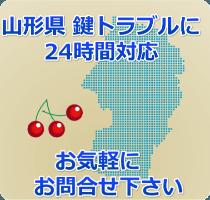 山形県鍵トラブル24時間対応
