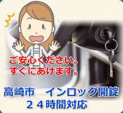 群馬県高崎市自動車 インロック開錠に緊急対応