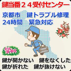 京都市内24時間鍵修理対応