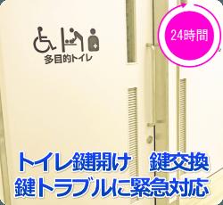 公共施設 多目的トイレの鍵トラブルにも対応します