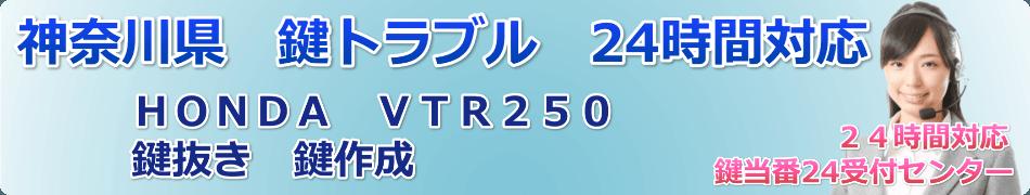 ホンダVTR250 鍵抜き鍵作成事例