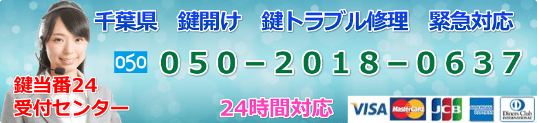 千葉県千葉市の鍵開け 鍵トラブル修理に24時間対応