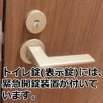 トイレ錠(非常用解錠機構付き)