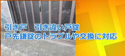 引き戸 引き違い戸錠 戸先錠の不具合交換に対応