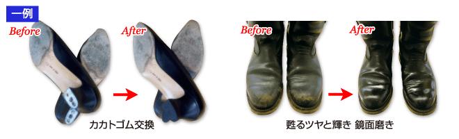 靴修理サービス