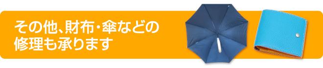 傘修理 財布修理 革製品修理サービス