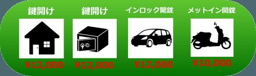 姫路市 鍵開け 鍵作成 鍵交換 料金総額