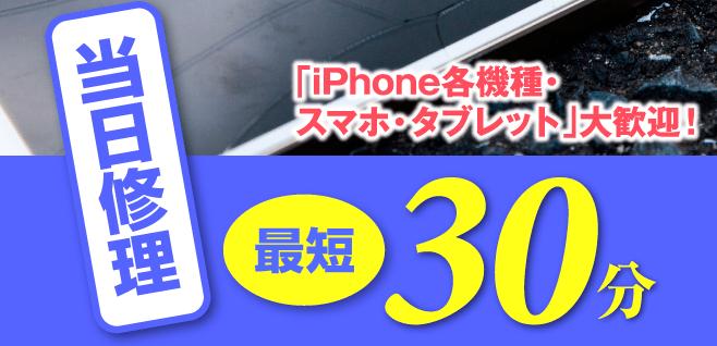 iphone スマホ修理
