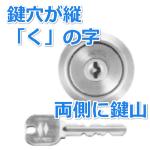 MIWAディスクシリンダー
