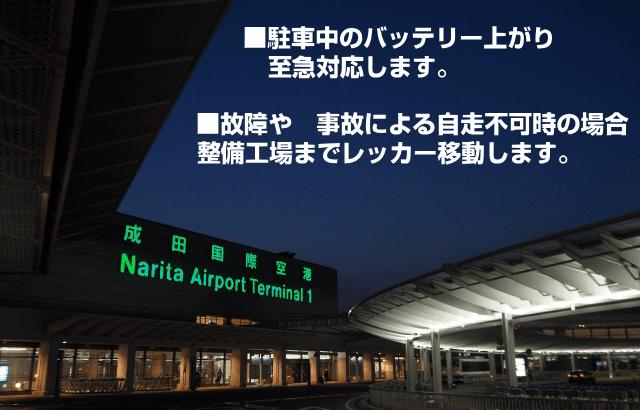 成田空港駐車場 車 バイクバッテリー上がり 故障レッカー移動 ロードサービス出張します