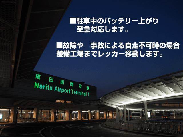 成田空港 バッテリー上がり救援 レッカー移動対応