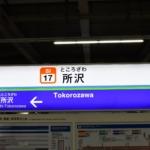 埼玉県 所沢市の鍵開け 鍵修理に24時間対応