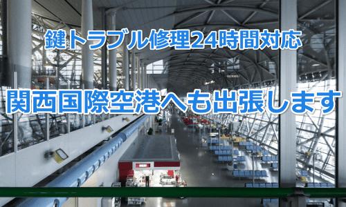 関西国際空港内 自動車インロック開錠 スーツケース鍵開け24時間対応