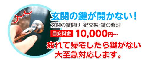 石川県鍵開け目安料金
