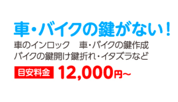 徳島県 自動車 インロック開錠 バイク原付スクーター鍵閉じ込めメットイン開錠 出張 鍵作成目安料金 徳島県内24時間対応します。