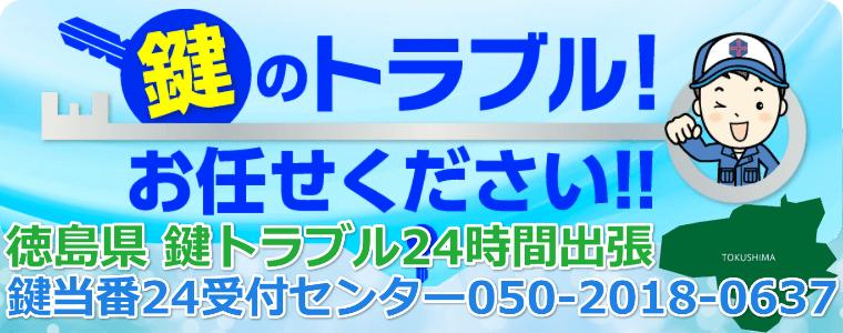 徳島県 24時間出張鍵屋 鍵開け 鍵修理 鍵作成対応