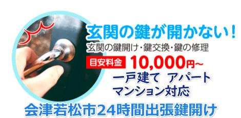 会津若松市 玄関鍵開け目安料金
