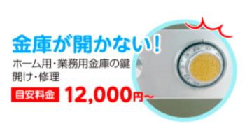 金庫鍵開けダイヤル合わせ 徳島県内 24時間出張対応