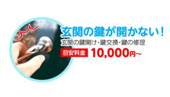 徳島県 お住い玄関鍵開け目安料金