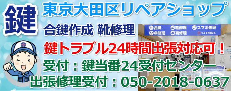 東京都 大田区24時間鍵開けサービス受付電話番号