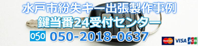 水戸市トヨタ自動車出張鍵作成