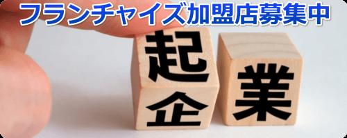 岐阜県フランチャイズ起業 加盟店募集