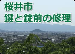 桜井市 鍵と錠前の修理 交換サービスエリア