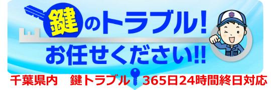 千葉県 鍵開け 鍵修理 鍵交換 24時間出張対応