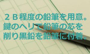 潤滑剤の代わりに鉛筆の芯で代用できます。