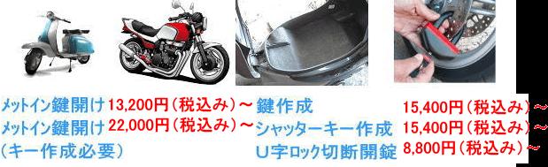 バイク鍵開け鍵作成税込み料金目安