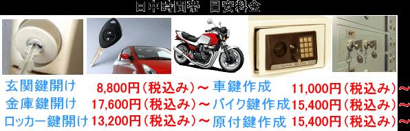 日中時間帯 バイク目安料金表