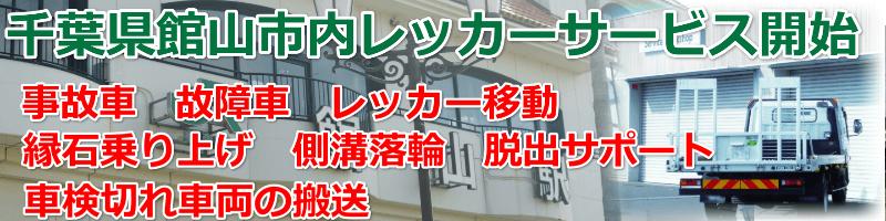 千葉県館山市レッカーサービスに緊急対応