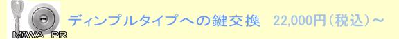 ディンプルキー(MIWA PR)への交換