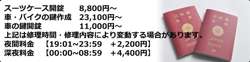 成田空港での鍵修理料金表