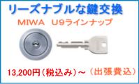 富士吉田市 miwa U9への交換