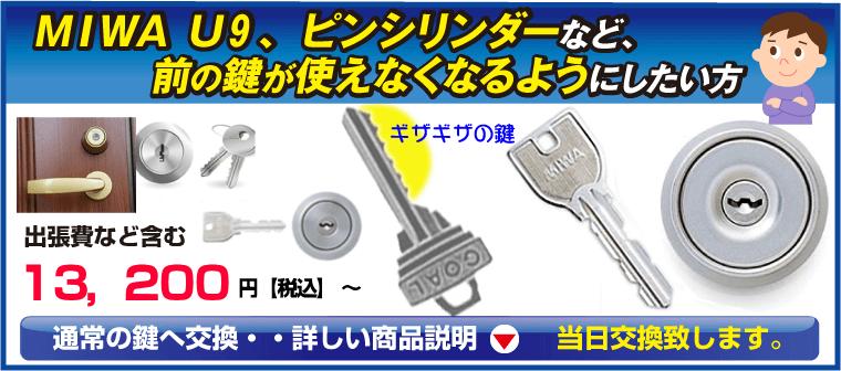 ギザ形状キーを使用する錠前への交換